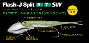23_Flash-J_Split_57inch_3-620x300
