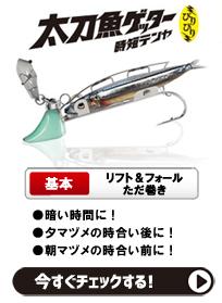 太刀魚ゲッター時短テンヤびりびり