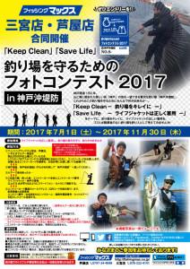 【神戸沖堤防】水面炸裂!デコカットでメジロ!!