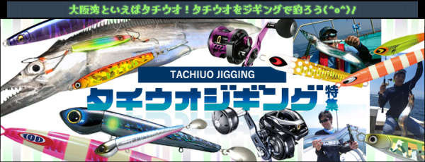 tachiuo_jiging