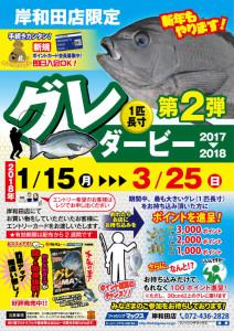 お昼の貝塚人工島リアルタイム!!