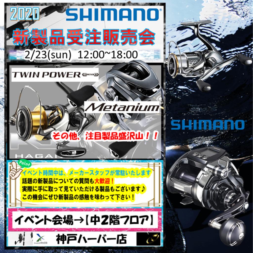 2020 シマノ 新 製品